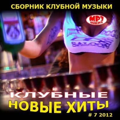 слушать новые руские хиты онлайн кредитов