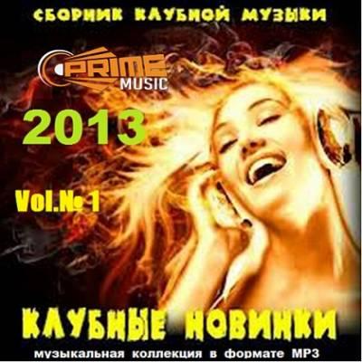 Скачать новинки 2013 mp3